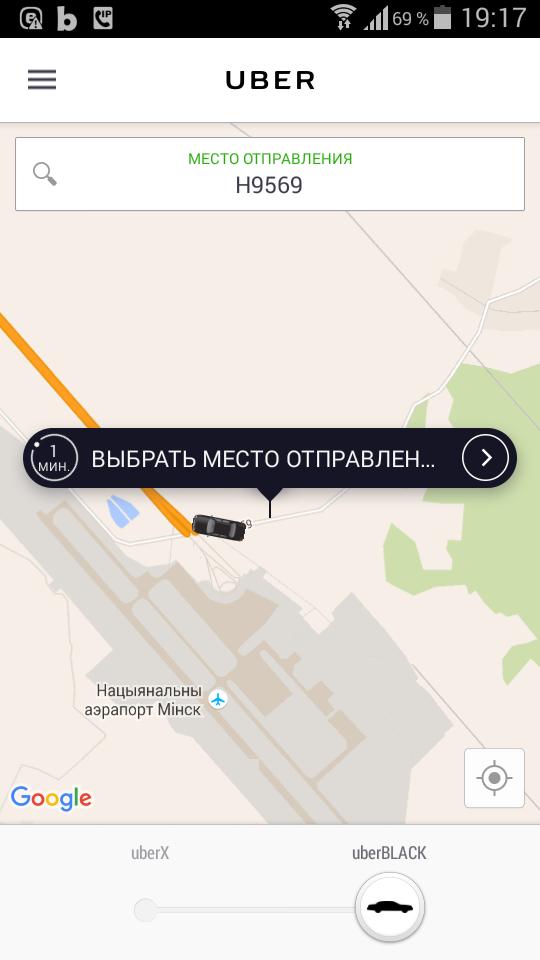 Аэропорт Минск UBER