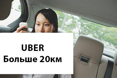 UBER Стоимсоть