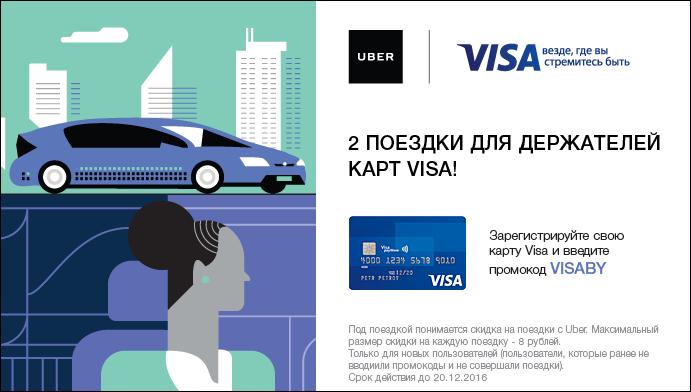 2 поездки вместе с Uber и Visa!